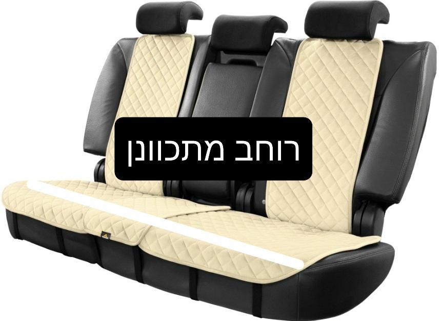 ריפודים לרכב למושב אחורי